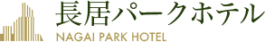 長居パークホテル